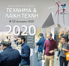texnhma-2020